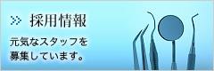 採用情報 富山の歯科:加積野歯科医院では元気なスタッフを募集しています。